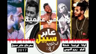 مهرجان عابر سبيل   الدخلاوية و ال8 %   اوكا   زي