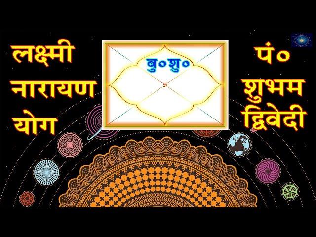 ऐश्वर्ययुक्त जीवन प्रदान करने वाला लक्ष्मी नारायण योग, by Pandit Shubham Dwiwedi