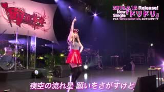 http://www.shokotan.jp/ 2015.2.18Release! 中川翔子の新曲『ドリドリ...