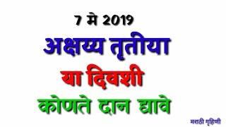अक्षय तृतीया या दिवशी कोणते दान करावे | Akshay Tritiya | Marathi Gruhini