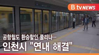 """[인천]공항철도 환승할인 풀리나…인천시 """"연내…"""