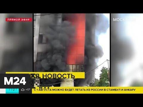 Многоэтажное здание горит на Волгоградском проспекте - Москва 24