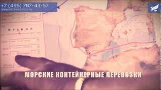АэроТрансКарго.wmv(Международные грузовые авиаперевозки., 2013-02-06T05:05:45.000Z)