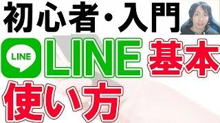 LINE使い方・初心者基本・シニア講座【完全版】 screenshot 1