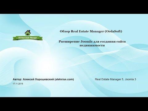Real Estate Manager – создание сайта недвижимость на Joomla