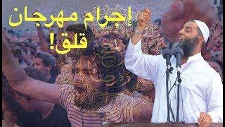 إجرام مهرجان قلق! | 198