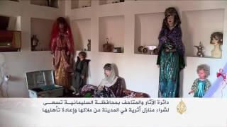 شراء منازل أثرية لإعادة تأهيلها بمدينة السليمانية