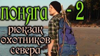 ПОНЯГА 2 или рюкзак охотников севера: СОВЕТЫ ТУРИСТАМ N. 8.(Сегодня речь снова пойдёт о ПОНЯГЕ - рюкзаке из подручных средств. Поняга -