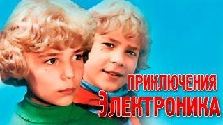 """КАК СНИМАЛИ ФИЛЬМ """" ПРИКЛЮЧЕНИЯ ЭЛЕКТРОНИКА"""""""