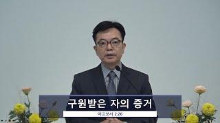 구원 받은 자의 증거(약 2:26) 정재우 목사 201025