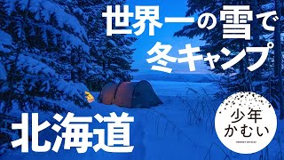 北海道ソロキャンプ【最終夜】最高の雪であそぶ、冬キャンプ