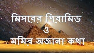 মিসরের পিরামিড ও মমি এর অজানা কিছু রহস্য | Pyramid mummy history in Bangla