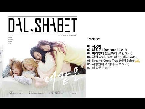Dalshabet (달샤벳) - The 9th Mini Album `Naturalness` [Full Album]