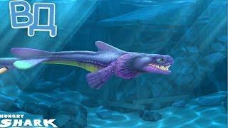 ОТКРЫЛИ НОВУЮ АКУЛУ - Алан (Разрушитель миров) Игра как мультик Hungry Shark