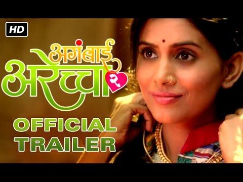 Aga Bai Arechyaa 2 | Official Trailer | Sonali Kulkarni