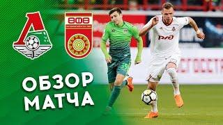 «Локомотив» – «Уфа». Обзор игры