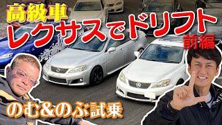 のむ&のぶ レクサス ドリ車 試乗【新作】