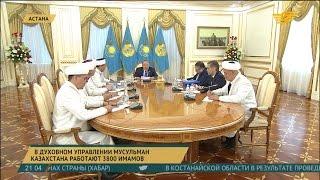 Н.Назарбаев провел встречу с представителями Духовного управления мусульман Казахстана