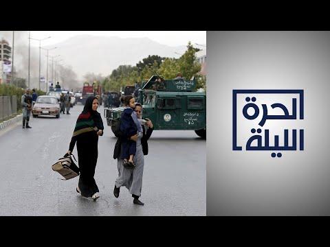 تحذير أميركي.. طالبان تهدد حقوق المرأة في أفغانستان