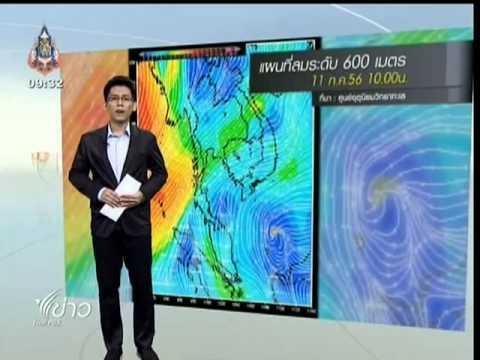 พยากรณ์อากาศ 11 ก.ค. 56 TPBS