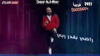 حالة واتس شريف المصري جديد 2021