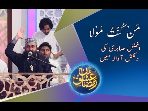 Man Kunto Maula | Afzal Sabri | Qawali | Ishq Ramazan | TV One | 2017