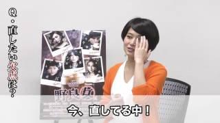 舞台「野良女」、公演まであと20日! 主演・佐津川愛美さんが毎日質問に...