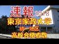 【速報】東京家政大学 統一地区 2018年(平成30年) 合格者数高校別ランキング