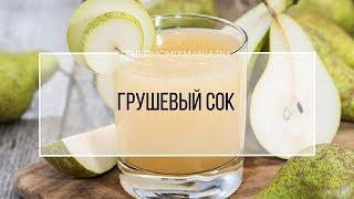 Рецепт Термомикс: Грушевый сок.