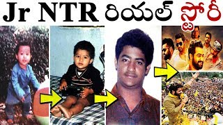 Jr NTR బయోగ్రఫీ 1983 నుండి ప్రస్తుతం | Jr. NTR Biography in Telugu Inspiring Story Interesting Facts