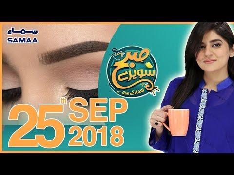 Make Up Ka Naya Andaaz | Subh Saverey Samaa Kay Saath | Sanam Baloch | SAMAA TV | Sep 25 , 2018