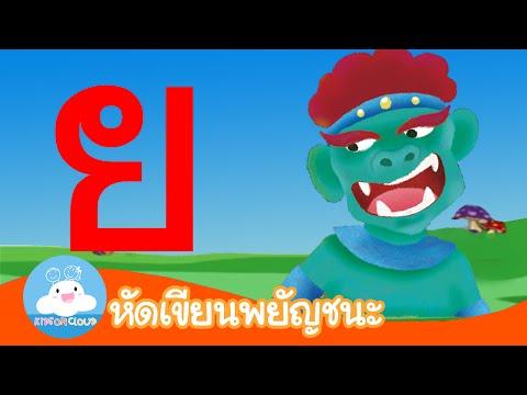 หัดเขียน ย ยักษ์ by KidsOnCloud