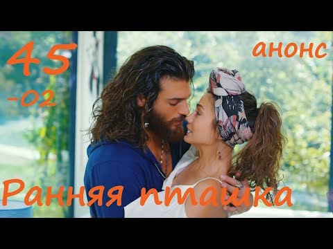 45 серия Ранняя пташка  фрагмент 2 субтитры HD Erkenci Kus (English Subtitles)