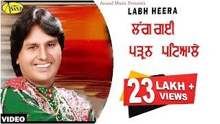 Labh Heera I Lag Gayi Padan Patiale l Latest  Punjabi song 2018  I Anand Music I
