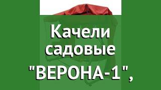 Качели садовые ВЕРОНА-1, (Афина) обзор QF-6355/A бренд Афина производитель Афина-Мебель (Россия)
