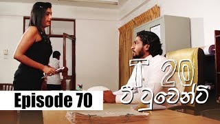 T20 - ටී ටුවෙන්ටි | Episode 70 | 17 - 03 - 2020 | Siyatha TV Thumbnail