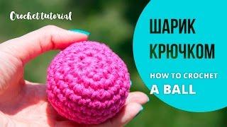 Как связать шарик крючком? Эту хитрость ты пока не знаешь! Как вязать шарик крючком.