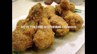 Куриные ножки с аппетитной хрустящей корочкой (как в KFC). Вкусный и простой рецепт.