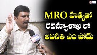 Journalist Sai About Corruption In Revenue Department | Telangana News | GNN TV Telugu