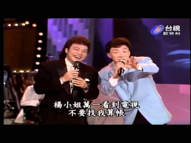 龍兄虎弟 張菲+費玉清 名人名曲模仿大賽 2 (上)費玉清模仿 楊小萍 高凌風