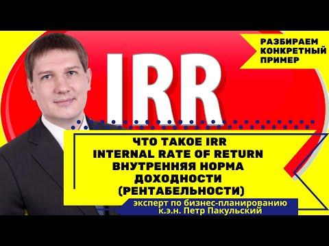 Показатели финансовой эффективности инвестиционного проекта: Внутренняя норма рентабельности (IRR)