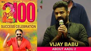 Vijay Babu About Aadu 2 | Aadu 2 100 Days Celebration | Jayasurya | Midhun Manuel Thomas