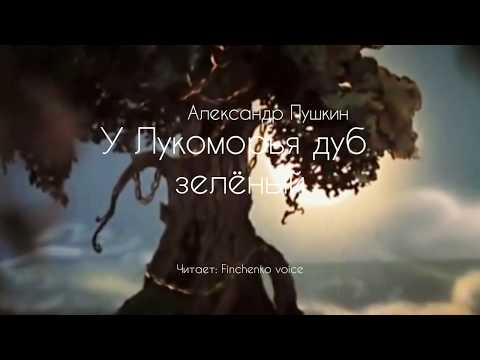 У лукоморья дуб зелёный (Александр Пушкин) • Аудио - стихи и сказки • Финченко