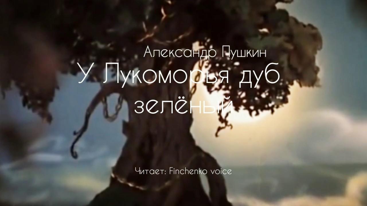 У лукоморья дуб зелёный (Александр Пушкин) • Аудио - стихи ...