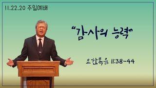 11.22.2020 달라스 예닮교회 주일예배
