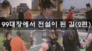2편) 문신돼지충 시즌1 몰아보기 (시즌2 확정)