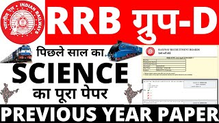 RRB GROUP D SCIENCE PREVIOUS YEAR PAPER | RRB NTPC SCIENCE PAPER|RRB SCIENCE PREVIOUS YEAR QUESTIONS