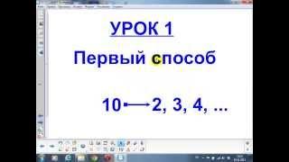 Перевод чисел из десятичной системы счисления