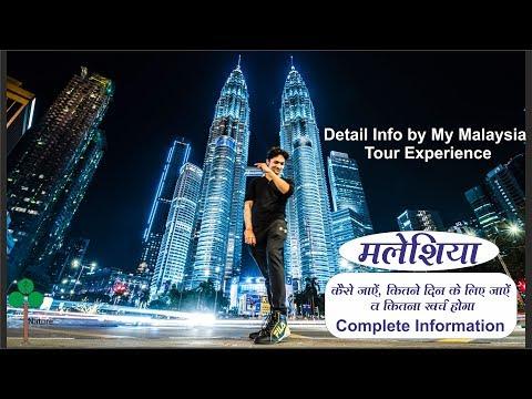 Malaysia tour itinerary & budget || how to travel malaysia || Malaysia tour guide