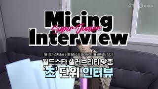 Micing Interview_ 슈퍼주니어 #2